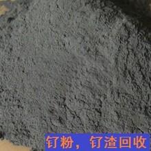 湖南上門回收釕塊釕渣含釕催化劑免費檢測含量圖片