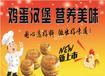 天津鸡蛋汉堡加盟费多少钱