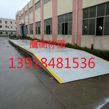 泗洪100吨地磅:汽车衡价格