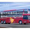 郑州到青岛大巴车