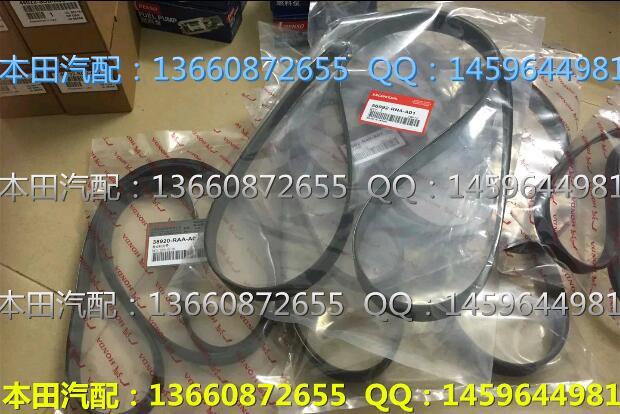 【本田crv12-14款rm2rm4冷气皮带空调皮带发电机皮带