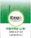 2020年第二十一届上海威尼斯人官网网址废气展览会