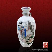 江西陶瓷酒瓶定制批发厂酒瓶定制批发价格