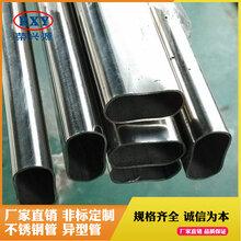 2040mm不銹鋼平橢圓管304不銹鋼橢圓管規格尺寸