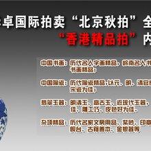 十字绣出售找北京华卓国际拍卖图片