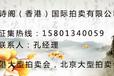 免费古铜币拍卖鉴定北京拍卖公司