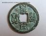 北京大清光绪铜币鉴定北京银币鉴定
