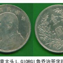北京哪里鉴定古钱币比较权威北京古董交易图片