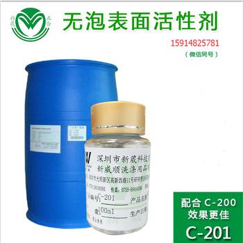 常温除油剂喷淋无泡活性剂(C-201)