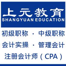 扬州学会计电脑实操培训班,学会计工业做账培训