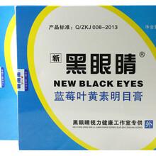 黑眼睛蓝莓叶黄素眼膏图片