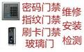 上海考勤门禁、徐家汇门禁维修感应门维修更换安装