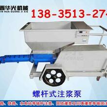 湖北螺桿泵水泥砂漿灌漿泵ts螺桿式注漿泵