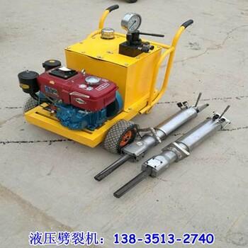 宁夏岩石劈裂机液压岩石劈裂机柴动劈裂机