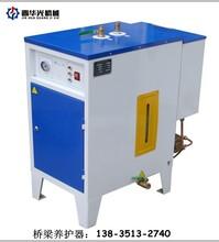 青海橋梁養護器熱蒸汽混凝土養護器蒸氣發生機