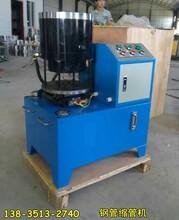 縮管機內蒙鋼管縮管機全自動鋼管焊管機廠家報價