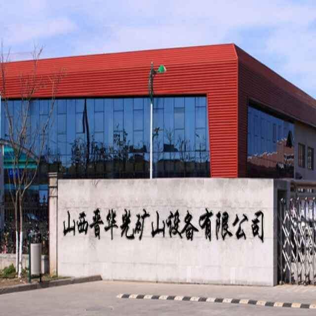 山西晉華光礦山設備有限公司
