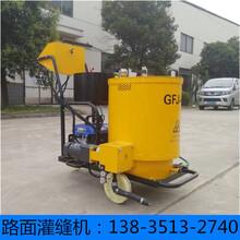 路面修補灌縫機GFJ-60小型路面灌縫機