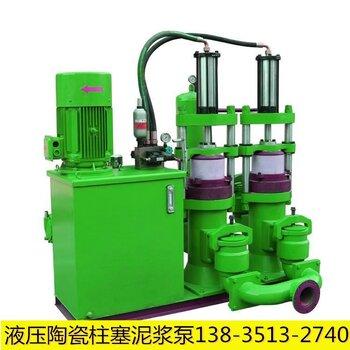 四川城都陶瓷柱塞泵壓濾機泥漿泵