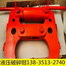 河北滄州液壓破碎鉗250型液壓破碎鉗