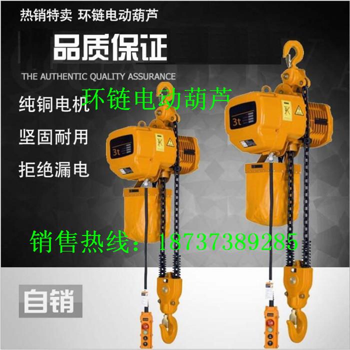 悬臂吊用电动环链葫芦电动倒链起重葫芦提升机