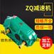 ZQ型減速機齒輪減速機ZQ400軟齒面減速機