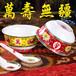 定制生日礼品陶瓷寿碗