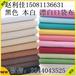 河北龍馬紡織工廠供應現貨黑色口袋布半漂本白口袋布牛仔褲口袋布