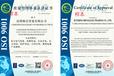 ISO9001質量管理體系認證環境管理體系認證加急辦理