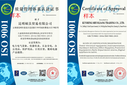 ISO9001质量管理体系认证环境管理体系认证加急办理图片