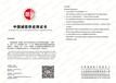 商務誠信信用認證商務部備案中國電子商務中心分發