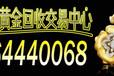 北京西城手表回收寄賣:卡地亞萬國江詩丹頓積家