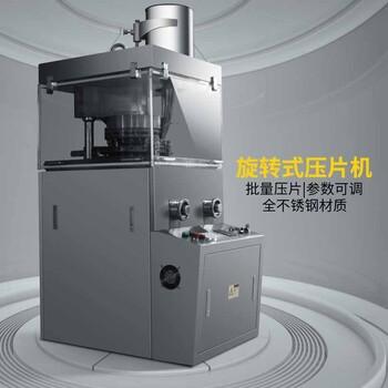 旭朗不锈钢旋转式多冲压片机的结构特征