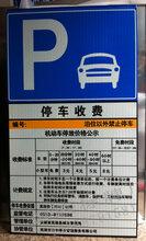 交通標牌廠家定做停車收費反光標牌