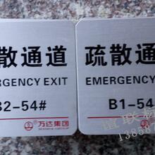 铝标牌疏散通道腐蚀标牌制作