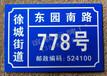 標牌制作門牌廠家定做徐城街道反光門牌