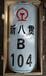 桿號牌電力桿號牌制作新八貫鐵路干線烤漆桿號標牌制作