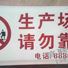 标牌厂家定做电力标牌请勿靠近搪瓷标牌