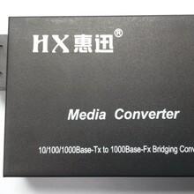 防雷光纤收发器_光纤收发器价格_云南光电转换器