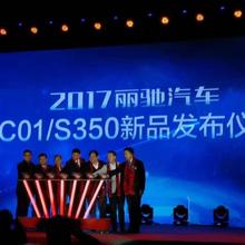 南京活动画轴开幕试多米诺典礼启动杆领导手印台