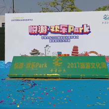 广州仪式启动画论坛仪式启动球活动启动杆