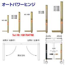 日本進口新星NEWSTAR平衡門合頁平衡門鉸鏈平衡門配件平衡門五金件平衡門構件圖片