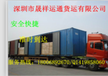 永康到广州直达物流永康发航直达物流到广州专线