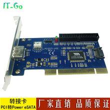 PCI转PowereSATA转接卡PCI内置IDE+SATA扩展卡图片