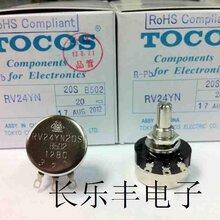 TOCOS电位器RV24工业电位器