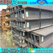 厂房工地专供钢结构型材h型钢国标h型钢云南异型钢材h型钢厂家h型钢长度