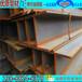厂房工地专供钢结构型材h型钢日照h型钢云南钢铁加盟批发市场h型钢厂家