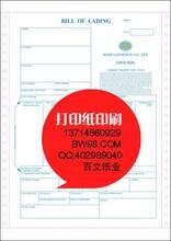 电脑票据印刷,财务票据印刷,凭证票据印刷,下单有惊喜>>