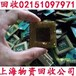 虹口区镀金板回收公司手机PCB板废料收购价格