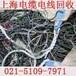 苏州电缆线回收公司,废旧电缆收购什么价格